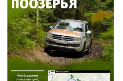 "Журнал ""Weekend VW Amarok"" сентябрь 2012г - 5"
