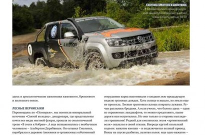 "Журнал ""Weekend VW Amarok"" сентябрь 2012г - 1"