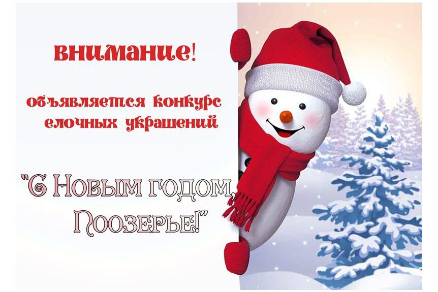 www.poozerie